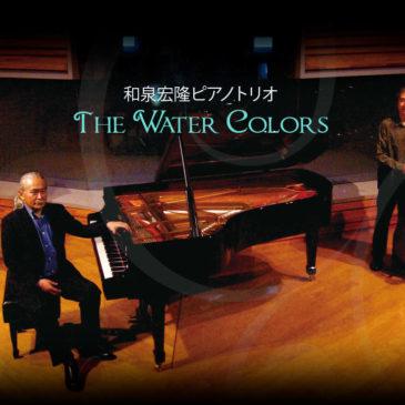 和泉宏隆ピアノトリオ The Water Colorsライブ *7月追加