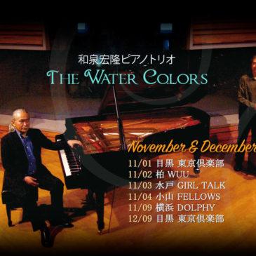 和泉宏隆ピアノトリオ~The Water Colors~スペシャルライヴ