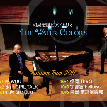 "和泉宏隆 Piano Trio ""The Water Colors"" Autumn Tour 2017決定!"